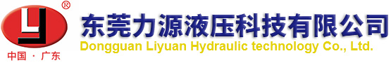 Dongguan Liyuan Hydraulic technology Co., Ltd.